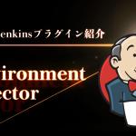 便利なjenkinsプラグイン紹介: Environment Injector