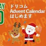 ドリコム Advent Calendar 2020 はじめます