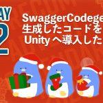 SwaggerCodegen で生成したコードを Unity へ導入した