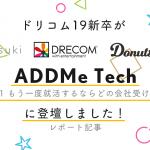 ドリコム 19新卒が 「ADDMe Tech #001 もう一度就活するならどの会社受ける?」 に登壇しました!