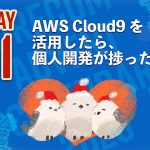 AWS Cloud9 を活用したら、個人開発が捗った話