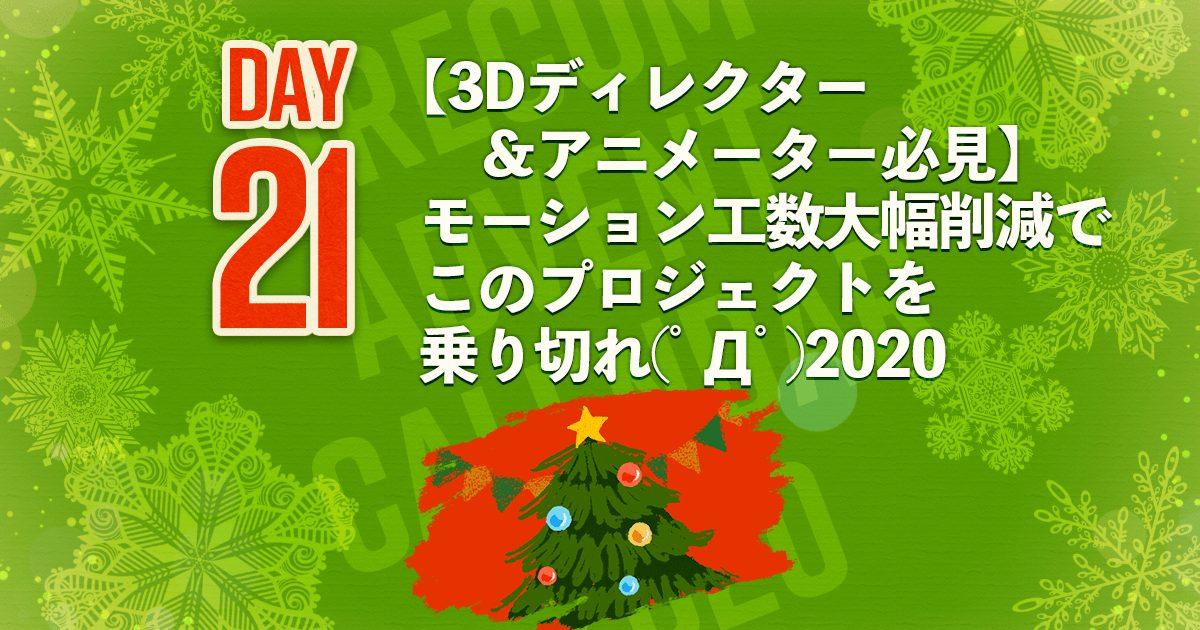 アドベントカレンダー day21