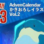 AdventCalendarかきおろしイラスト vol.2