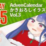 AdventCalendarかきおろしイラスト vol.3