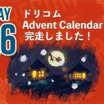 ドリコム Advent Calendar 2020 完走しました!