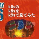 k0sのk8sをk9sで見てみた