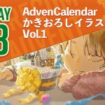 AdventCalendarかきおろしイラスト vol.1