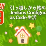 引っ越しから始める Jenkins Configuration as Code 生活