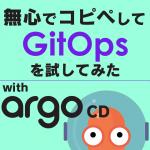無心でコピペしてGitOpsを試してみた with Argo CD