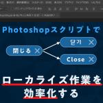 Photoshopスクリプトでローカライズ作業を効率化する