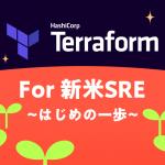 Terraform for 新米SRE〜はじめの一歩〜