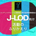 AROW における J-LOD 向け活動のふりかえり