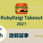 Ruby Kaigi Takeout 2021 速報記事 Day1 午前